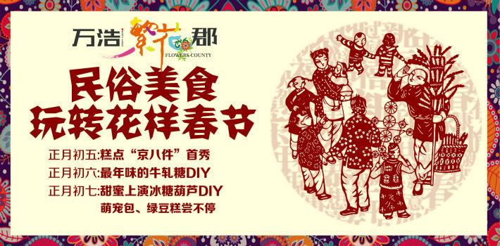 万浩民俗文化节