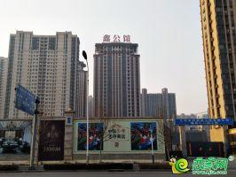 鑫公馆实景图(2018.2.26)