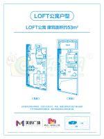 LOFT公寓戶型