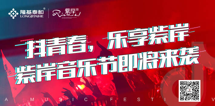 紫岸音乐节