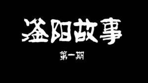 邯郸滏阳河催泪微纪录片公开 记录滏阳河的温馨故事