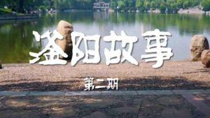邯郸滏阳故事第二期 带你重回儿时美好时光
