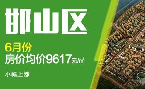 邯山区6月份楼盘均价9517元/㎡,房价小幅上涨!