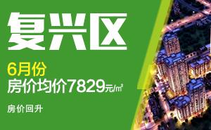 复兴区6月份楼盘均价7829元/㎡,房价回升