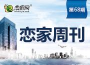 戀家周刊 | 隆基泰和又拿地,碧桂園越溪府開放,熱鬧了!