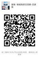 瑞城微信交流群