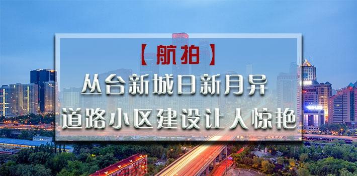 【航拍】丛台新城日新月异 道路小区建设让人惊艳