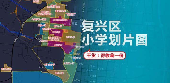 干货来袭!2018年邯郸复兴区小学划片图