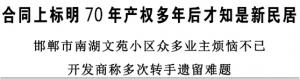 政府确认南湖文苑为新民居项目、非商品房、无房产证!