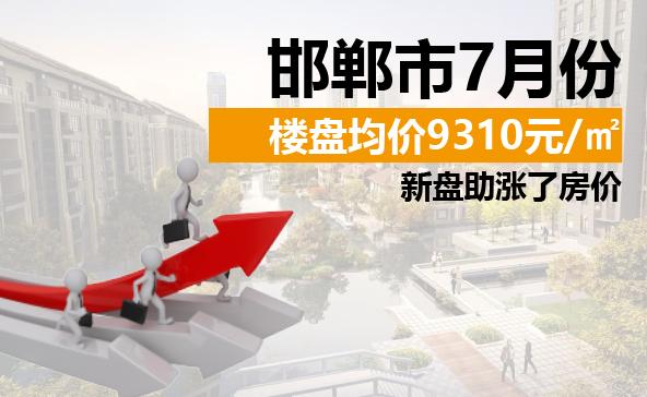 邯郸7月份均价9310元/㎡ 新盘助涨了房价