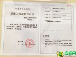 建设工程规划许可证