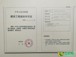 扶植工程筹划许可证