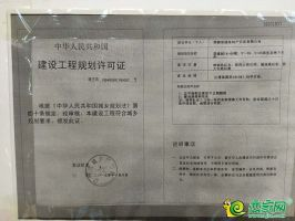1#-6#扶植工程筹划许可证