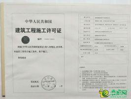 1#-3#建筑工程施工许可证