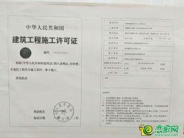 4#-6#修建工程施工许可证