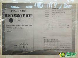 7#-9#修建工程施工许可证