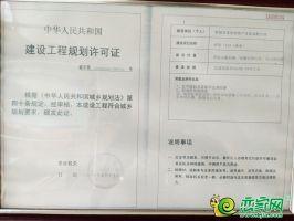領寓建設工程規劃許可證