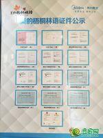 梧桐林语五证公示