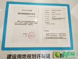 建设用地规划许可证(一)