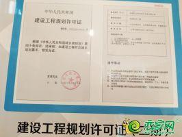 建设工程规划许可证(二)