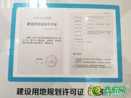建设用地规划许可证(二)