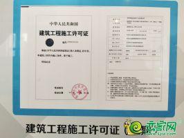 建设工程施工许可证(一)