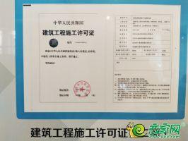 建设工程施工许可证(二)