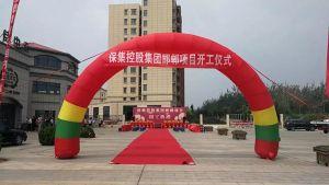 新征程丨保集邯郸项目正式开工