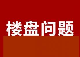 关于东城壹号项目一直迟迟不开工问题