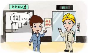 【锦绣百合苑】小区停电了,那电梯怎么办?