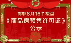 8月邯郸16个楼盘【商品房预售许可证】