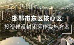 邯郸市东部核心区投资建设封闭运作实施方案