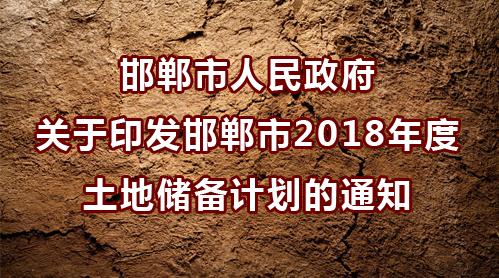 【合辑】2018年最新土地计划
