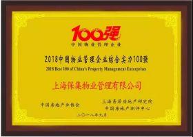 保集物业荣获2018中国物业管理企业综合实力100强