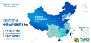 美的置业宣布香港主板上市计划 发行价17.00港元至21.50港元