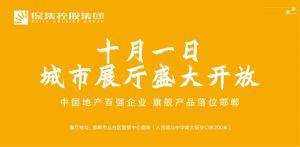 保集邯郸项目 城市展厅十月一日盛大开放