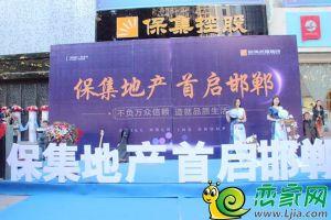 保集地产|邯郸项目城市展厅荣耀启封