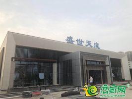 盛世天城实景图(2018.10.6)