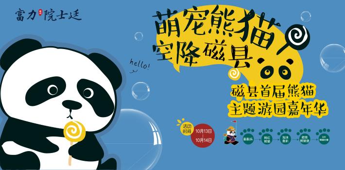 富力10.13熊猫20181008