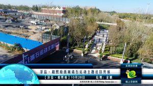 视频报道:泽信·和熙府西城褐石运动主题社区开放
