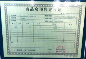 夢湖孔雀城1.2期預售證2#、6#