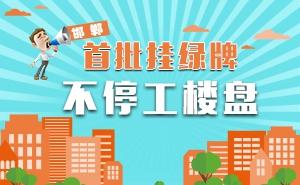 邯郸市首批挂绿牌予以施工工地公示