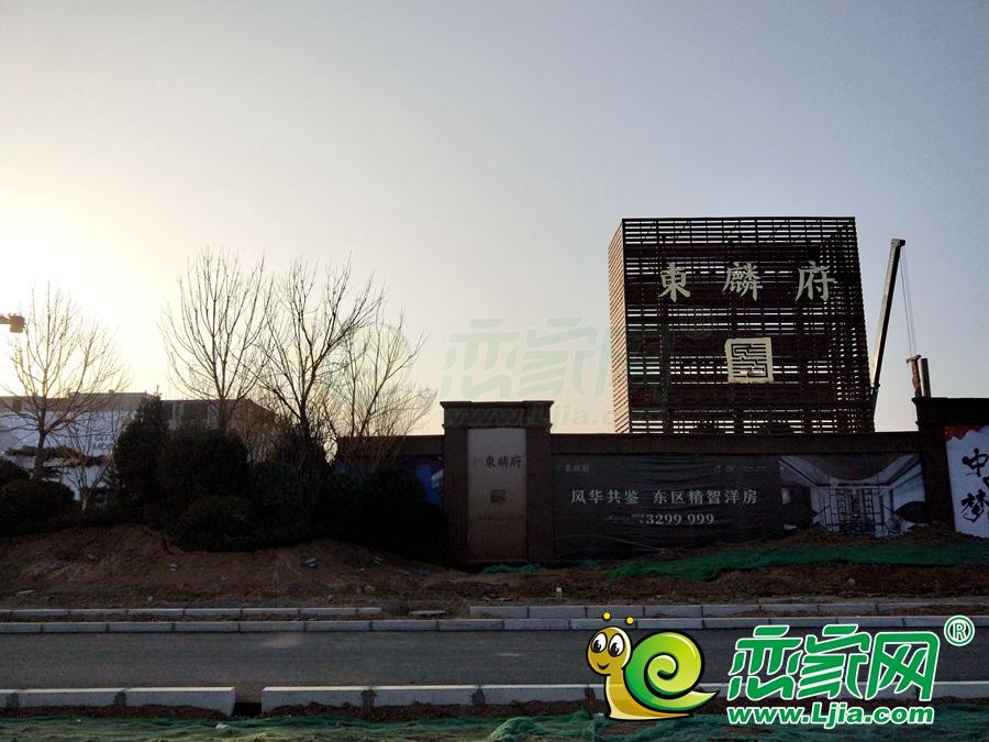 碧桂园东麟府售楼部实景图(2018.11.18)