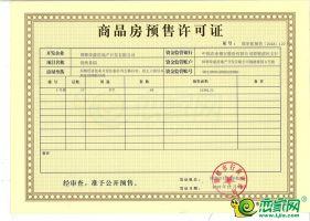榮盛·錦繡學府3#預售證