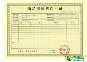 榮盛·錦繡學府7#預售證