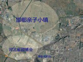 投资30亿、占地4000余亩 三清集团邯郸亲子小镇即将开工