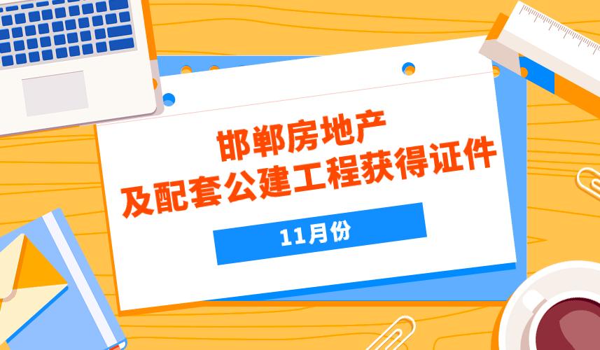 关于五证 | 邯郸房地产市场建设项目最新获证情况 (11月)