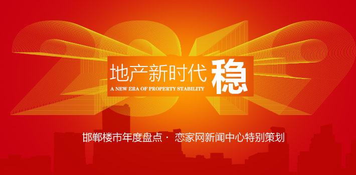 2018年邯鄲樓市年終報告專題