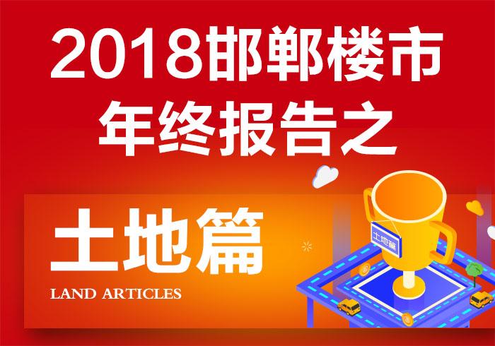 【恋家大数据】2018年邯郸楼市年终报告之土地篇