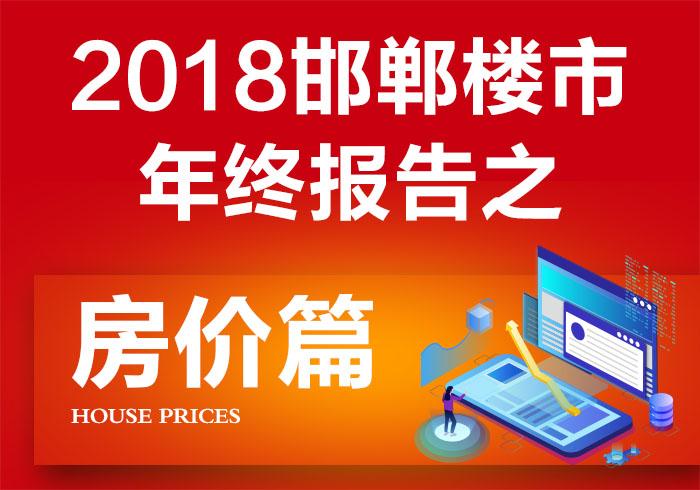【恋家大数据】2018年邯郸楼市年终报告之房价篇